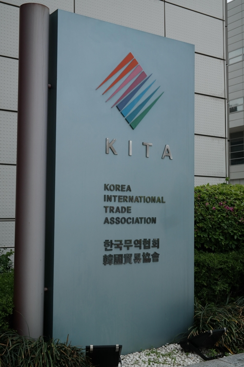 The Korea International Trade Association sign in front of its main office in southern Seoul (Yonhap)