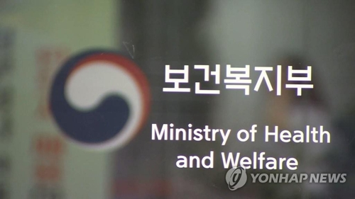 The Ministry of Health and Welfare (Yonhap)