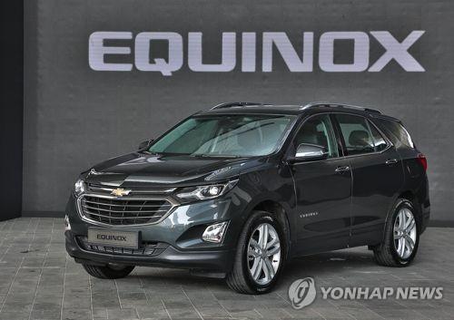 GM's Equinox SUV (Yonhap)