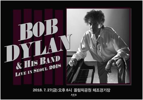 This promotional poster for Bob Dylan's concert set for July 27, 2018, in Seoul was provided by the organizer. (Yonhap)