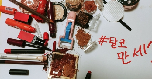 This photo captured from @QGyj2aAyAFAqi2c's Twitter account shows crushed cosmetics products. (Yonhap)