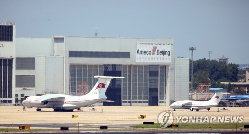 Two North Korean airplanes belonging to Air Koryo are seen at an airport in Beijing on June 20, 2018. (Yonhap)
