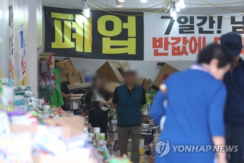 A store closing sign is posted at a shop in Jongno District, Seoul, in this photo taken on June 10, 2018. (Yonhap)