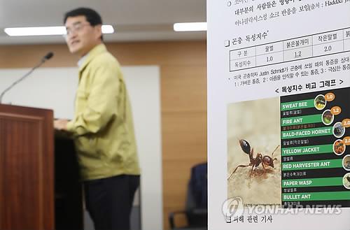 S. Korea steps up quarantine efforts against red fire ants