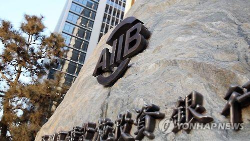 S. Korea seeks further cooperation with AIIB