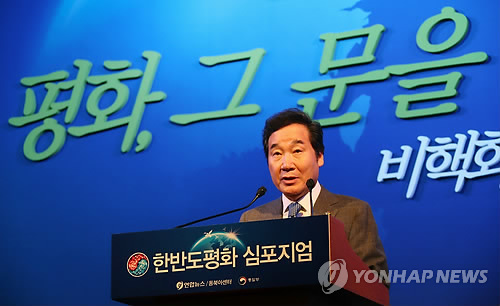 Prime Minister Lee Nak-yon delivers a speech at an annual security forum that Yonhap News Agency co-hosted with the Unification Ministry in Seoul on June 29, 2018. (Yonhap)