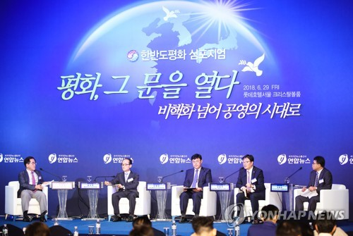 Experts discuss ways to promote inter-Korean economic cooperation in the event of a peace regime on the peninsula during a forum hosted by Yonhap News Agency in Seoul on June 29, 2018. (Yonhap)