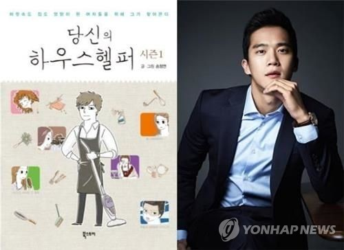 """The image and photo provided by Book Story and Maru Entertainment show a book cover of """"Your House Helper"""" and actor Ha Seok-jin. (Yonhap)"""