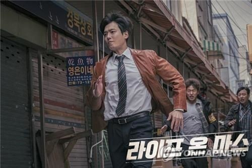 "This image provided by OCN shows a poster for ""Life On Mars."" (Yonhap)"