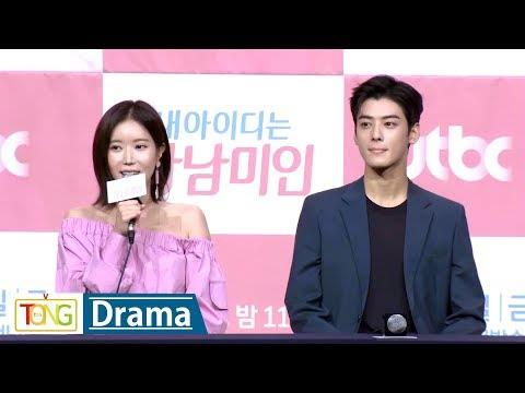 Actress of 'Gangnam Beauty' says Cha Eun-woo is perfect for his role
