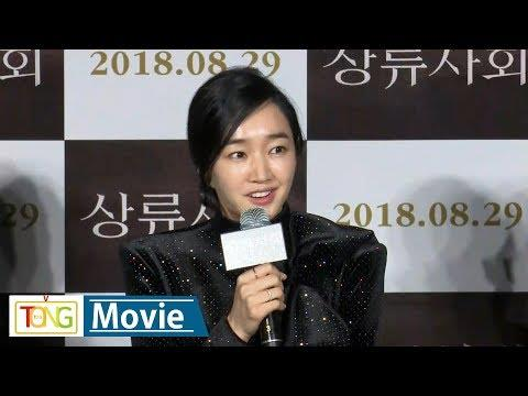 Soo Ae says she didn't expect to work with Park Hae-il as a couple
