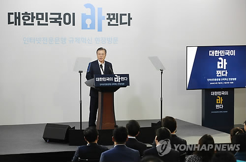President Moon Jae-in gives a speech on the importance of financial reform during a visit to an Internet bank in Seoul on Aug. 7, 2018. (Yonhap)