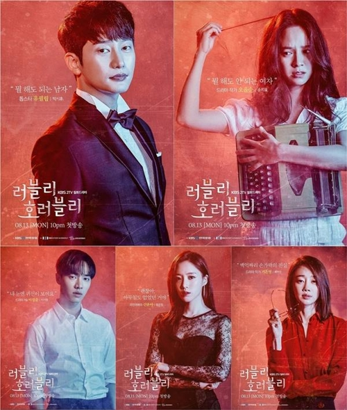 "This image provided by KBS shows posters for ""Lovely Horribly."" (Yonhap)"