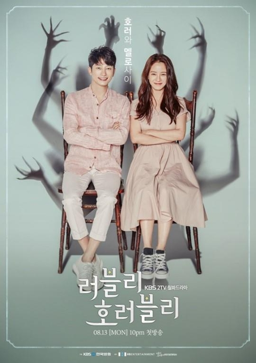 "This image provided by KBS shows a poster for ""Lovely Horribly."" (Yonhap)"