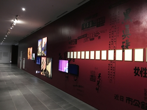 This photo provided by the National Museum of Modern and Contemporary Art (MMCA) shows works by Jung Eun-young. (Yonhap)