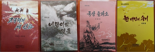 Private firm pushes to publish N. Korean novels in S. Korea