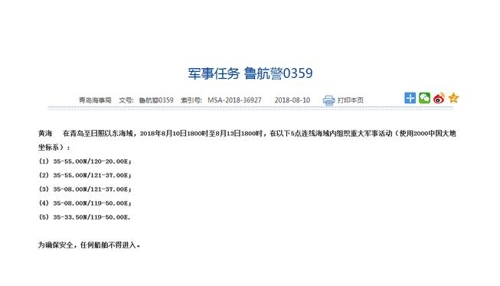 This screen capture shows China's Maritime Safety Administration's online announcement of a military drill in the Yellow Sea. (Yonhap)