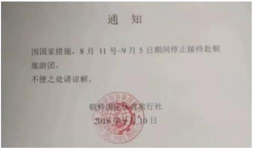 Shown in this photo posted by China-based tour operator INDPRK on Aug. 10, 2018, is a notification issued by North Korea announcing the suspension of group tours to the country through Sept. 5. (Yonhap)