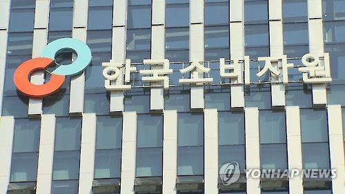 The Korea Consumer Agency's logo atop its main office in Eumseong (Yonhap)