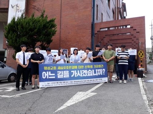 Student representatives from the Presbyterian University and Theological Seminary, which belongs to the Presbyterian Church of Korea, hold a protest rally on Aug. 10, 2018, denouncing the father-to-son succession at Myungsung Church in this photo courtesy of the students. (Yonhap)