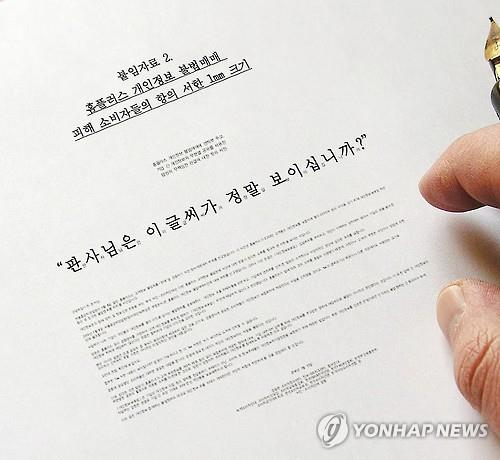 Homeplus officials get suspended prison terms for selling membership data to insurers