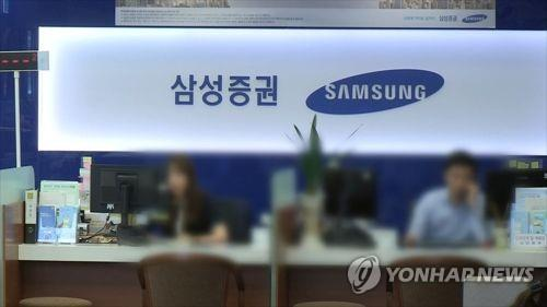 Samsung Securities cancels bid for promissory notes business