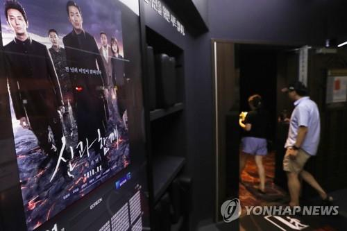 Korean cinemas earned more despite fewer admissions this summer