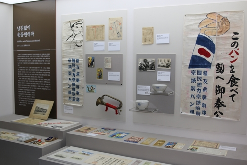 An exhibit shows items related to Japan's forced mobilization of Koreans for World War II at the Museum of Japanese Colonial History in Korea, located in Yongsan, central Seoul, in this photo provided by the Center for Historical Truth and Justice on Aug. 27, 2018. (Yonhap)