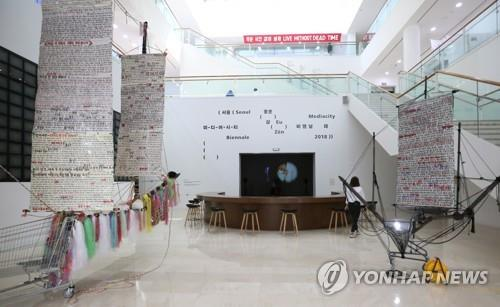 """The photo shows an exhibition hall of the 10th Seoul Mediacity Biennale, """"Eu Zen,"""" at the Seoul Museum of Art (SeMA) on Sept. 5, 2018. (Yonhap)"""