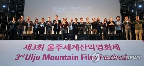 Winners and judges pose for a photo during the closing ceremony of the Ulju Mountain Film Festival in the southeastern county of Ulju on Sept. 11, 2018. (Yonhap)