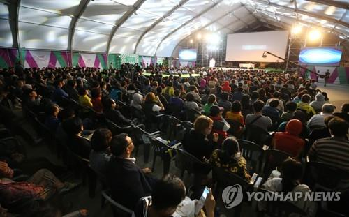 The closing ceremony of the 3rd Ulju Mountain Film Festival (UMFF) gets under way in the southeastern town of Ulju on Sept. 11, 2018. (Yonhap)