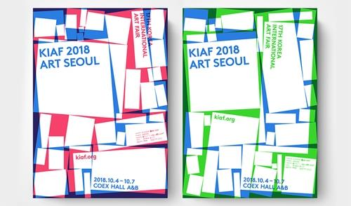 Posters for KIAF 2018 are shown in this image taken from the KIAF website. (Yonhap)