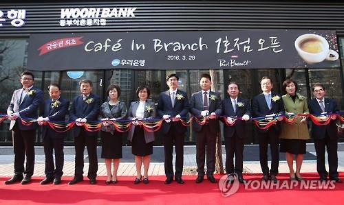 "This photo shows Woori Bank's ""cafe in branch"" in Ichon-dong, Seoul. (Yonhap)"