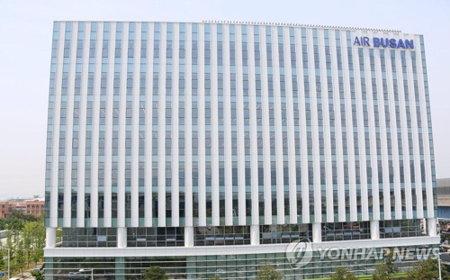 Air Busan's main office in Busan (Yonhap)