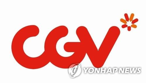 CJ CGV corporate logo (Yonhap)