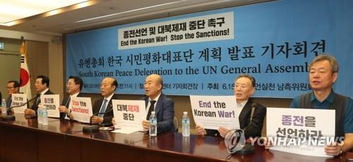 Members of the South Korean branch of the All-Korean Committee for Implementation of the June 15 Joint Declaration hold a news conference in Seoul on Sept. 14, 2018, to announce a plan to send a delegation to the United Nations General Assembly. (Yonhap)