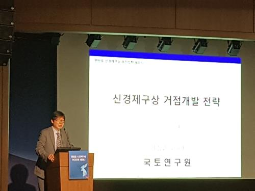 A seminar on the direction of inter-Korean economic cooperation is underway in Seoul on Sept. 14, 2018. (Yonhap)