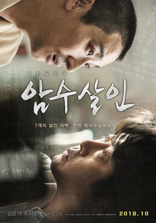 """This poster for the film """"Dark Figure of Crime"""" was provided by Showbox. (Yonhap)"""