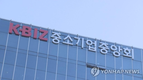 The Korea Federation of Small and Medium Business (Yonhap)