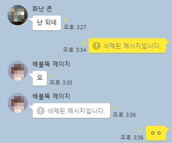 Kakao begins providing 'unsend' feature
