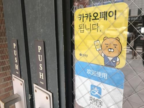 Monthly value of Kakao Pay transactions expected to surpass 2 tln won mark