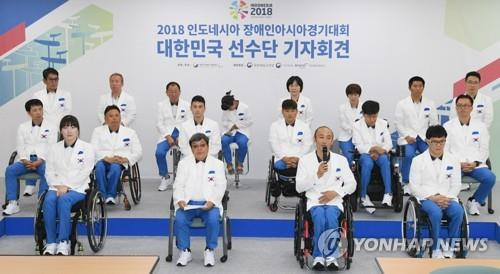 S. Korea launches squad for Asian Para Games