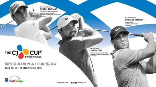 World No. 2 Brooks Koepka to play at PGA Tour event in S. Korea