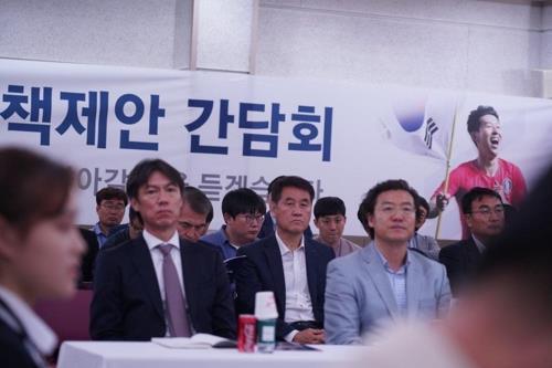S. Korean football body listens to fans' views on nat'l team development