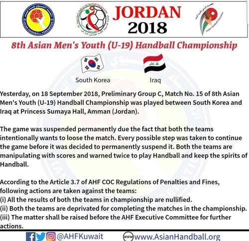 S. Korean youth handball team disqualified from competition over match-throwing charges