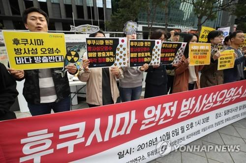 South Korean environmental activists hold a rally in front of the Japanese Embassy in Seoul on Oct 8 2018 to protest against Japans decision to release the Fukushima nuclear plants radioactive contaminated water into the sea Yonhap