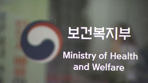 The logo of the Ministry of Health and Welfare (Yonhap)