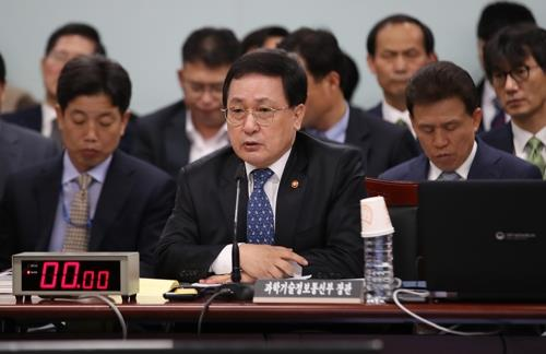 ICT Minister Yoo Young-min speaks during an annual audit on Oct. 10, 2018. (Yonhap)
