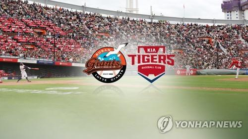 This image provided by Yonhap News TV shows the logos of the Lotte Giants (L) and Kia Tigers, the two clubs battling for the wild card spot in the Korea Baseball Organization. (Yonhap)