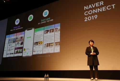 Han Seong-sook, CEO of South Korea's top portal operator, Naver Corp., talks during a company event on Oct. 10, 2018. (Yonhap)